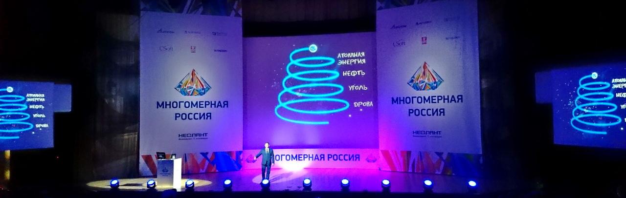 BIM-Ассоциация представила обзор плана внедрения технологий информационного в промышленном и гражданском строительстве России на «Многомерной России»