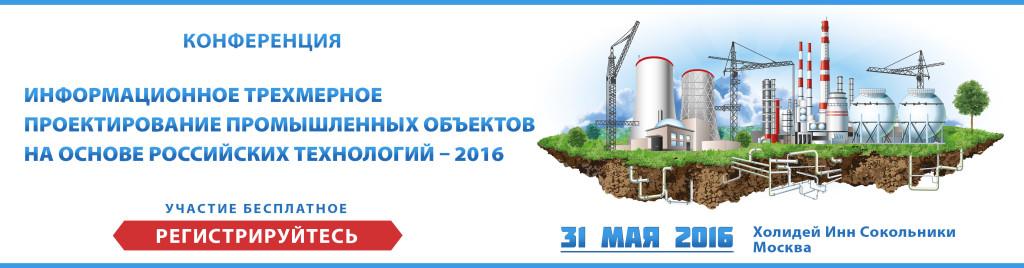 Конференция «Информационное трехмерное проектирование промышленных объектов на основе российских технологий – 2016»