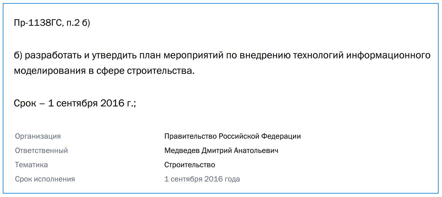 Владимир Путин утвердил перечень поручений по итогам заседания Госсовета