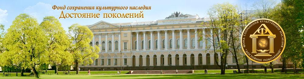 Сохранение и управление объектами историко-культурного наследия на основе современных технологий