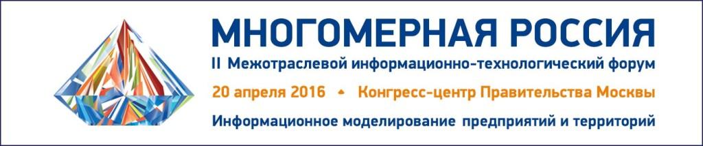 II Форум по информационному моделированию «МНОГОМЕРНАЯ РОССИЯ»