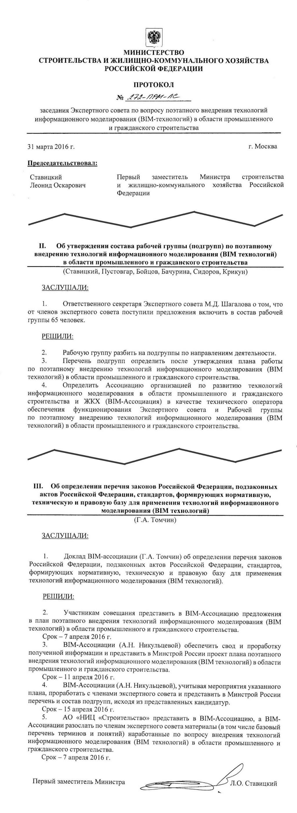 II заседание Экспертного совета по BIM-технологиям при Минстрое России
