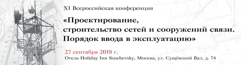 Конференция «Проектирование, строительство сетей и сооружений связи. Порядок ввода в эксплуатацию»