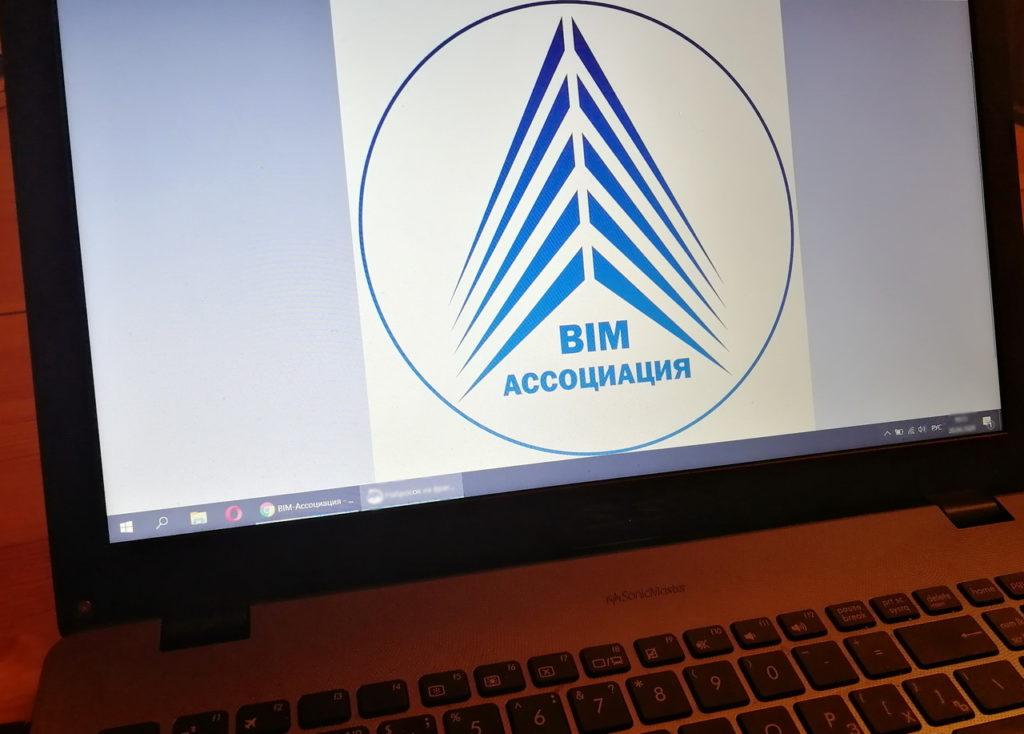 Вводные семинары BIM-Ассоциации в Главгосэкспертизе