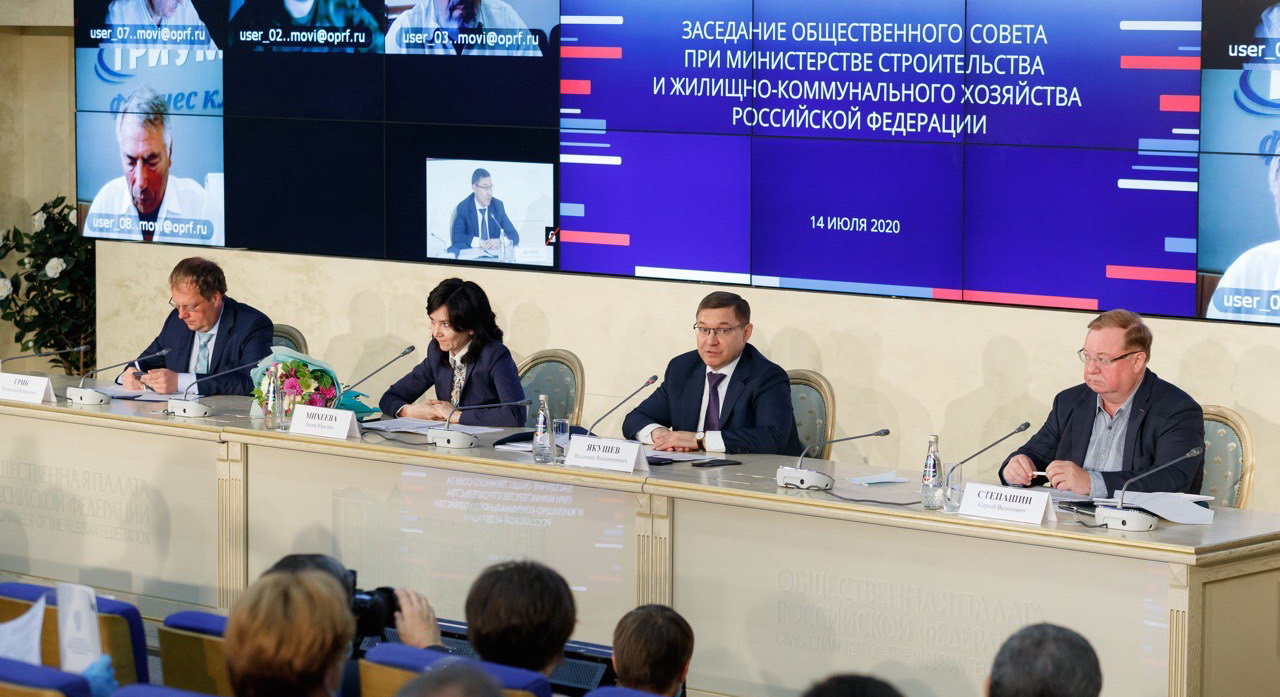 Первое заседание Общественного совета при Минстрое РФ в новом составе
