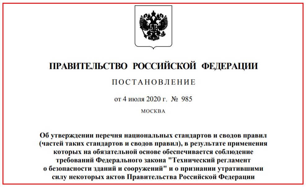 В Правительстве РФ утвержден новый перечень обязательных СП и СНиПов.