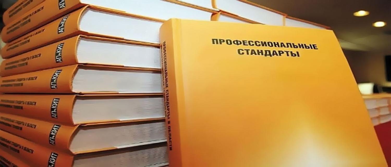 В России введена профессия  «Специалист в сфере информационного моделирования в строительстве».